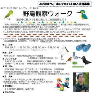 特別ゲストは日本野鳥の会の理事・主席研究員で、メディアや国内外でも活躍中の安西英明さん(右下)