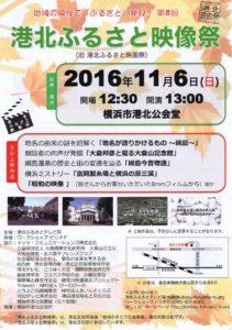 港北ふるさと映像祭のポスター
