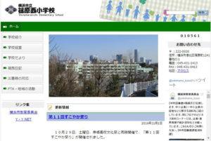 篠原西小学校の公式Webサイト