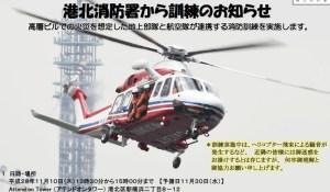 港北消防署による11月10日(木)の大規模訓練の告知