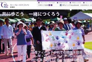 リレー・フォー・ライフ・ジャパン新横浜の公式サイト