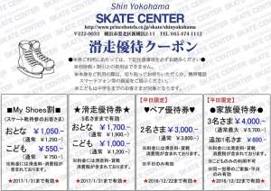 「新横浜スケートセンター」のWebサイトに掲載されている優待券(PDFはこちら)