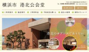 港北公会堂のホームページ