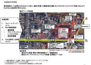 都政改革本部が示した横浜アリーナ周辺の活用案(資料より)※クリックで拡大