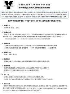 公益財団法人横浜市体育協会による求人詳細