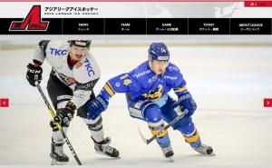 アジアリーグアイスホッケーの公式サイト