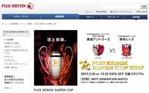 「FUJI XEROX SUPER CUP(フジ・ゼロックス・スーパー・カップ)」の公式サイトより