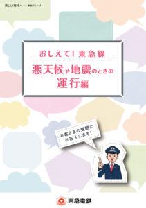小冊子「おしえて!東急線 悪天候や地震のときの運行編」は駅で配布される