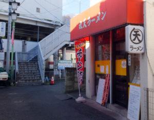 菊名駅東口と西口を結ぶ歩道橋近くにある「丸天」
