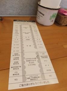 """イベントのアンケートの""""イベントを知ったきっかけ""""の欄には「新横浜新聞・横浜日吉新聞」との記載も。ありがとうございます!"""