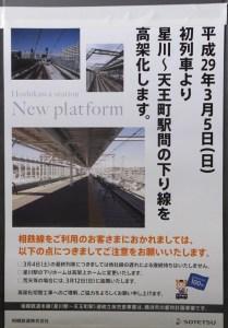 ちょうどこのイベントの翌日から高架に切り替わるというポスターを発見(星川駅にて撮影)