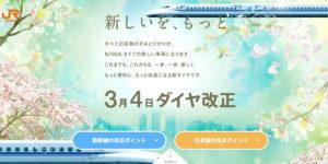 JR東海による3月4日ダイヤ改正のt苦節ページ
