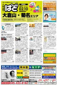 隔週の金曜日付にて「ぱど大倉山・菊名版」が5万部発行されている(同社電子ブックページより)