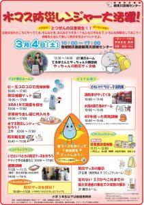 3月4日(土)に開催される「水マスレンジャー大活躍」のチラシ