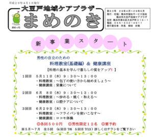 大豆戸地域ケアプラザ広報紙「まめのき」(2017年4月~6月号)より~男性の自立のための料理教室・健康講座