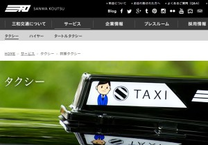 三和交通のタクシー案内サイト