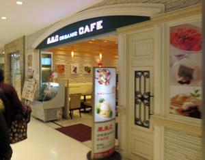3月末で閉店する「MMCオーガニックカフェ」