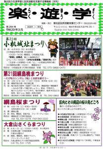 2017年春の港北区内イベント情報は「楽・遊・学」3月号に掲載されている ※クリックで拡大