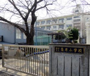 篠原小学校(篠原東)