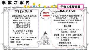 大豆戸地域ケアプラザ広報紙「まめのき」(2017年4月~6月号)より~事業ご案内・子育て支援事業