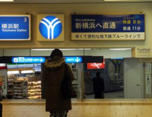 ブルーラインの横浜駅