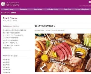 新横浜ラントラクトによる「手ぶらでBBQ(バーベキュー)」の紹介