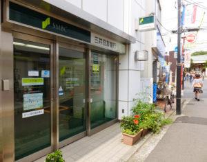 「詐欺ストップ」の舞台となった東急東横線妙蓮寺駅にもほど近い銀行ATM。犯人は敢えて「無人」のこのATMを指定してきたという