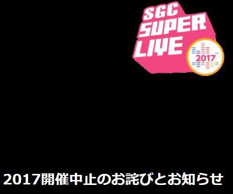 <アリーナ>6/27(火)と28(水)の韓流エンタメショー「SGC」は公演中止に