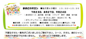 大豆戸地域ケアプラザ広報紙「まめのき」(2017年7月~9月号)より~まめどのサロン・タオル、シーツなどの寄付のお願い