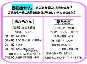大豆戸地域ケアプラザ広報紙「まめのき」(2017年7月~9月号)より~地域活動交流事業「認知症カフェ」