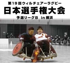 7/29(土)・30(日)に新横浜で「車いすラグビー」の大型大会、全国4チームが激突