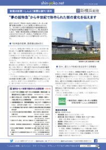 紙版の「新横浜新聞~しんよこ新聞ダイジェスト版・2017年夏号」(創刊号)の2ページ目(PDF版はこちらからダウンロード可能です)