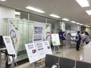 東京2020オリンピック・パラリンピックフラッグツアー全国巡回中!港北区役所の2階の待合スペースにて本日掲示!大会公式はっぴを着て記念撮影も行われていました(17時頃撮影)