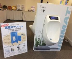災害用トイレの最新商品や防災グッズも展示、休憩時間に説明披露された