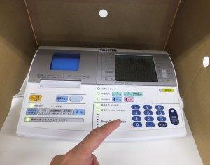 体組成測定も機械の質問に答え、靴下を脱いではかりに上がり測定します