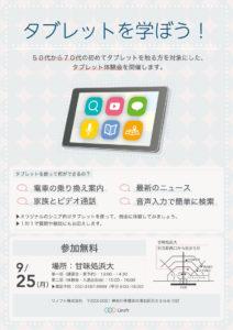 参加無料でトライできる「タブレットを学ぼう!」。タブレット端末を持たずに参加できる(リノフト株式会社提供)