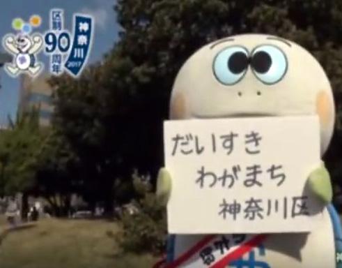 港北区はまだ78年ですが……神奈川区や鶴見区が「区制90周年」で記念イベント