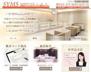 新横浜メディカルサテライトの公式サイト。インターネット予約プランはコースも新たに9種類。地下鉄ブルーラインの新横浜駅上に位置するので、アクセスも便利