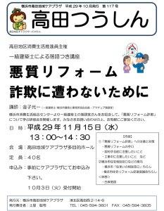 高田つうしん(2017年9月号・1面)~悪質リフォーム詐欺に遭わないために