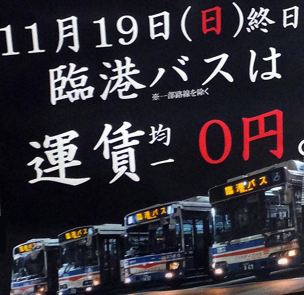 今週11/19(日)は「臨港バス」が無料、トレッサ横浜では同社新キャラ披露も