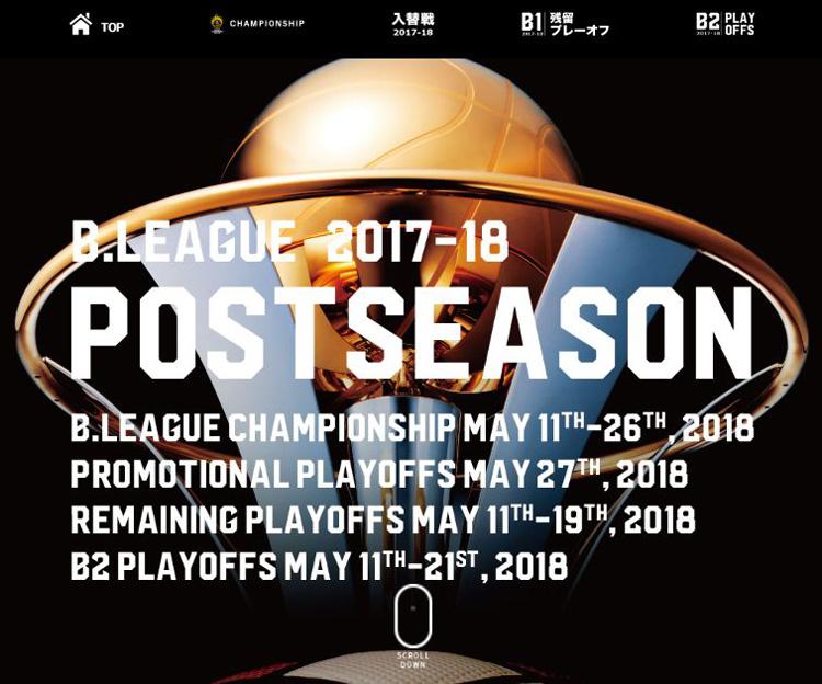 横浜アリーナで初開催、5/26(土)にプロバスケ「Bリーグ」のチャンピオン決定戦