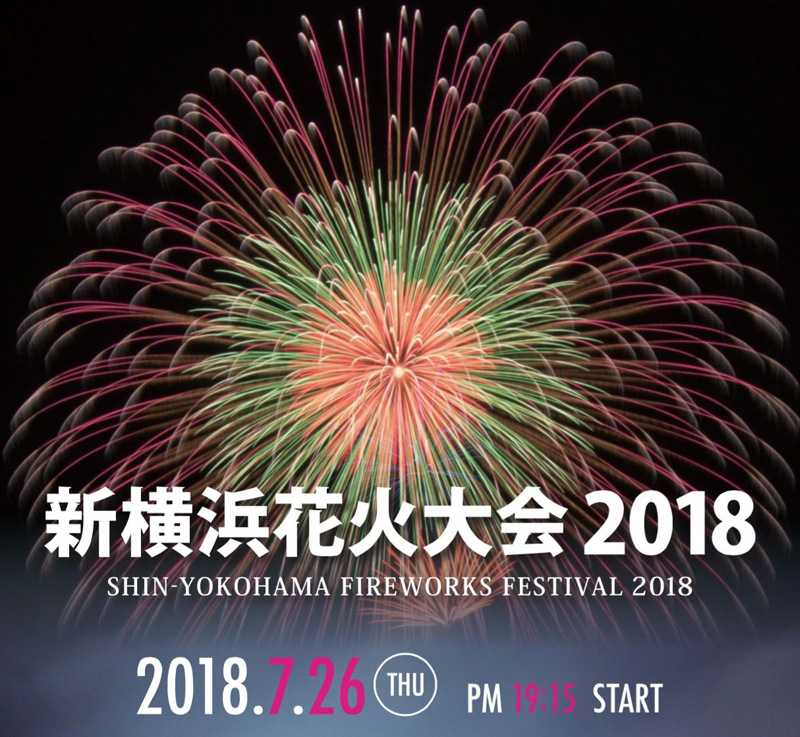 港北区で19年ぶり「花火大会」、7/26(木)に鶴見川沿いの新横浜公園から4000発