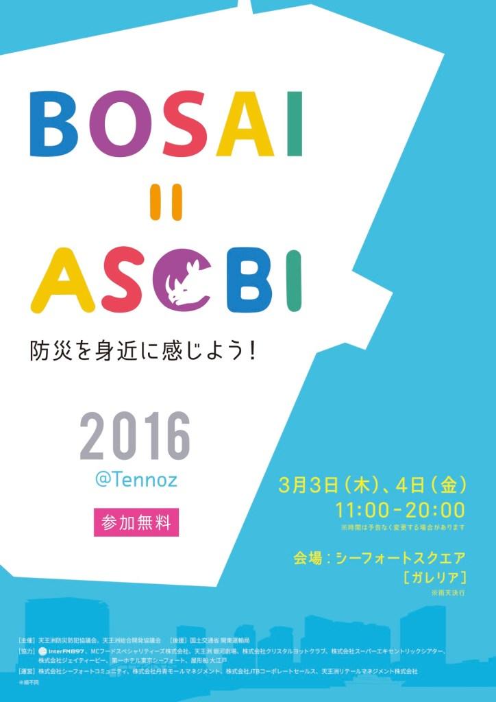 BOSAI_両面_0219