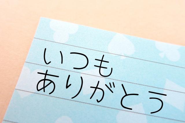 いつもありがとうと書かれた手紙
