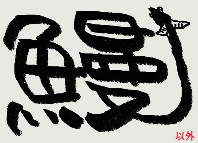 筆で書かれた鰻の文字