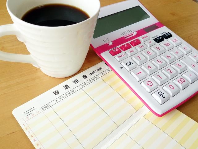 コーヒーと通帳と電卓