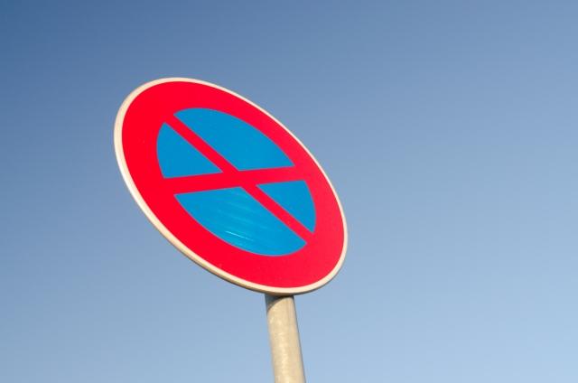 通行止めの標識