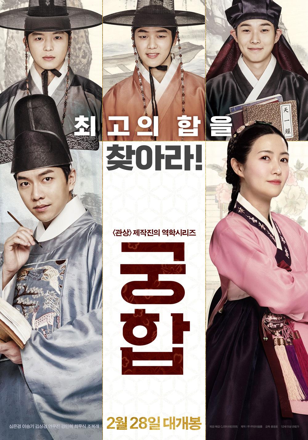 [FILM] Minho: 궁합 / The Princess and the Matchmaker