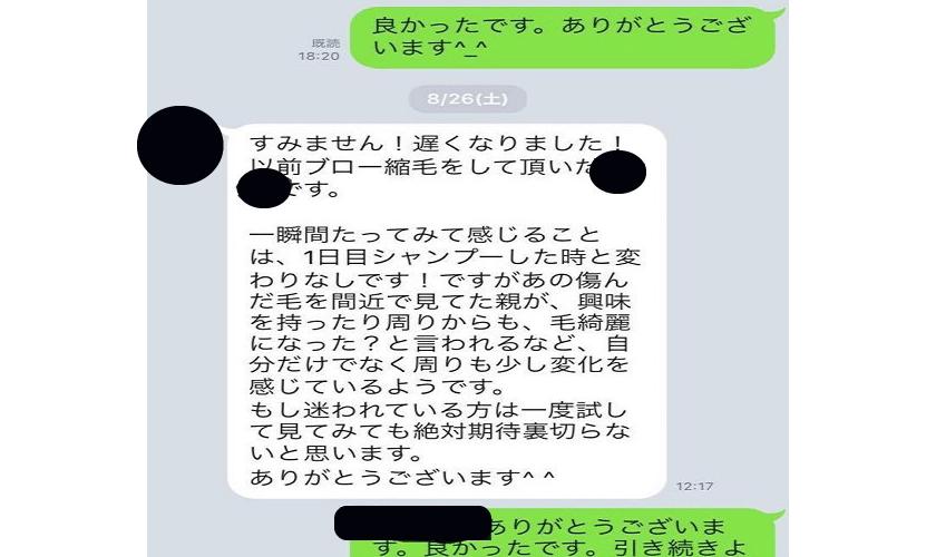line 感想