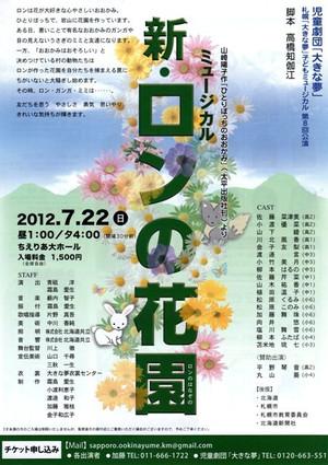 Sapporo_2012